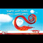 Radio Fann 97.7 FM Jordan, Amman