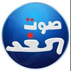 Sawt El Ghad 96.7 FM Lebanon, Beirut