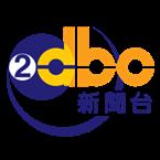 DBC 2 Hong Kong