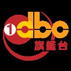 DBC 1 Radio PRIME Hong Kong