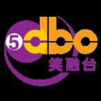 DBC 5 Hong Kong