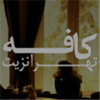 Cafe Tehransit - Jazz, Blues and Chanson Canada