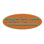 Kol Haemet Israel
