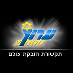 Arutz 2000 102.6 FM Israel, Tel Aviv