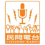Citizens' Radio 102.8 FM Hong Kong