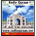 Radio Quraan - Chinese United States of America