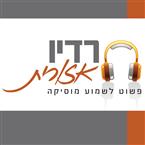 RadioezOrit Israel, Haifa