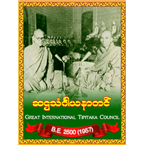 Great International Tipitaka Council B.E 2500(1957)'s Dhamma Rad Myanmar (Burma)
