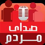 Radio Sedaye Mardom United States of America