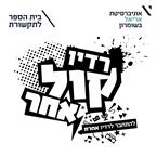Kol Acher 106.0 FM Israel
