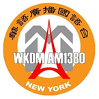 WKDM 1380 AM USA, New York