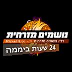 Noshmim Mizrahit Israel