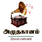 Amuthaganam Tamil Radio Sri Lanka