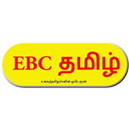 EBC Tamil United Kingdom, London