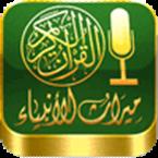 Miraath's Quraan & Tafseer Radio 24/7 Saudi Arabia