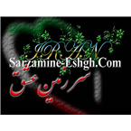 Sarzamine Eshgh Iran