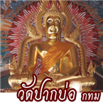 FM91.75 WatPakBo 91.75 FM Thailand, Krung Thep (Bangkok)