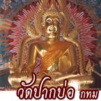 FM91.75 WatPakBo 91.75 FM Thailand, Bangkok
