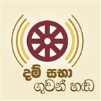 DAM SABA GUWAN HANDA Sri Lanka