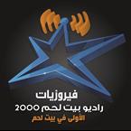 RB2000-Fairuz Palestine