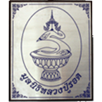 FM94.75 WatNaiRong 94.75 FM Thailand, Krung Thep (Bangkok)