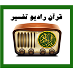 Quran Radio Tafsir United States of America