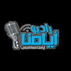 Radio ayamna Egypt, Ismailia