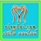 Eingdoi Radio Thailand Thailand