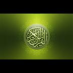 Quran Palestine