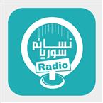Nasaem Syria Radio | Breezes Syria 98.5 FM Syria, Damascus