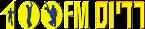 Radios 100 FM 100.0 FM Israel, Tel Aviv