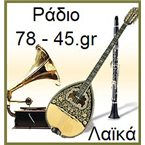 Radio with old folk 78-45 Greece