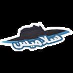 salamis fm Syria