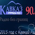 Кавказ радио 90.8 FM Russia, Vladikavkaz