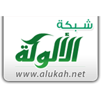 Channel uraan alukah Saudi Arabia