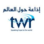 TWR Arabic Monaco