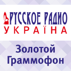 Russkoe Radio Ukraine Zolotoy Grammofon Ukraine