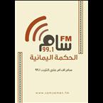 Sam FM 99.1 99.1 FM Yemen, Sana'a