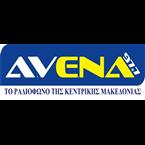Avena FM 97.7 97.7 FM Greece, Thessaloniki