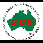 2CR Chinese Radio Station Australia, Sydney