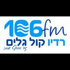 Radio KOL GALIM 106.1 FM Israel, Haifa