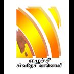 Ezhuchchi Radio Sri Lanka