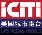 iCiti Radio Las Vegas (KADD) 93.5 FM United States of America, West Covina