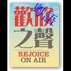 rejoice on air - cantonese Australia