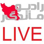 Radio Mandegar Iran Tehran - Persian Music Iran