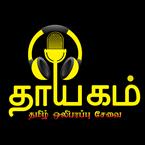 Thayagam Tamil Radio Australia