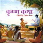 Krishna Katha By ISKCON Desire Tree India