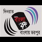Radio Bangla Rock India