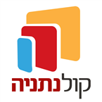 Radio Kol Netanya 106FM Israel, Netanya