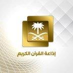 Saudi Quran 100.0 FM Saudi Arabia, Riyadh